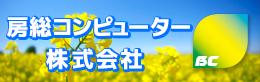 房総コンピューター株式会社リンク