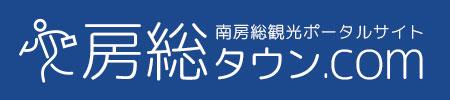 館山・南房総ポータルサイト 房総タウン ページロゴ