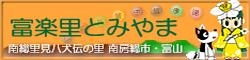 道の駅とみやま富楽里リンク