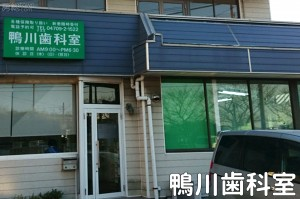 鴨川歯科室の玄関