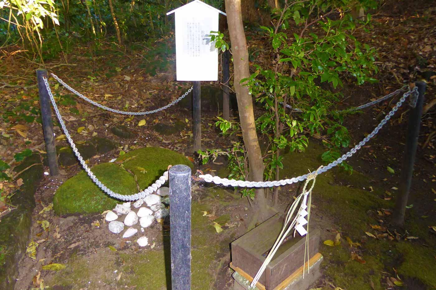 船越鉈切神社の鉈砥ぎ石