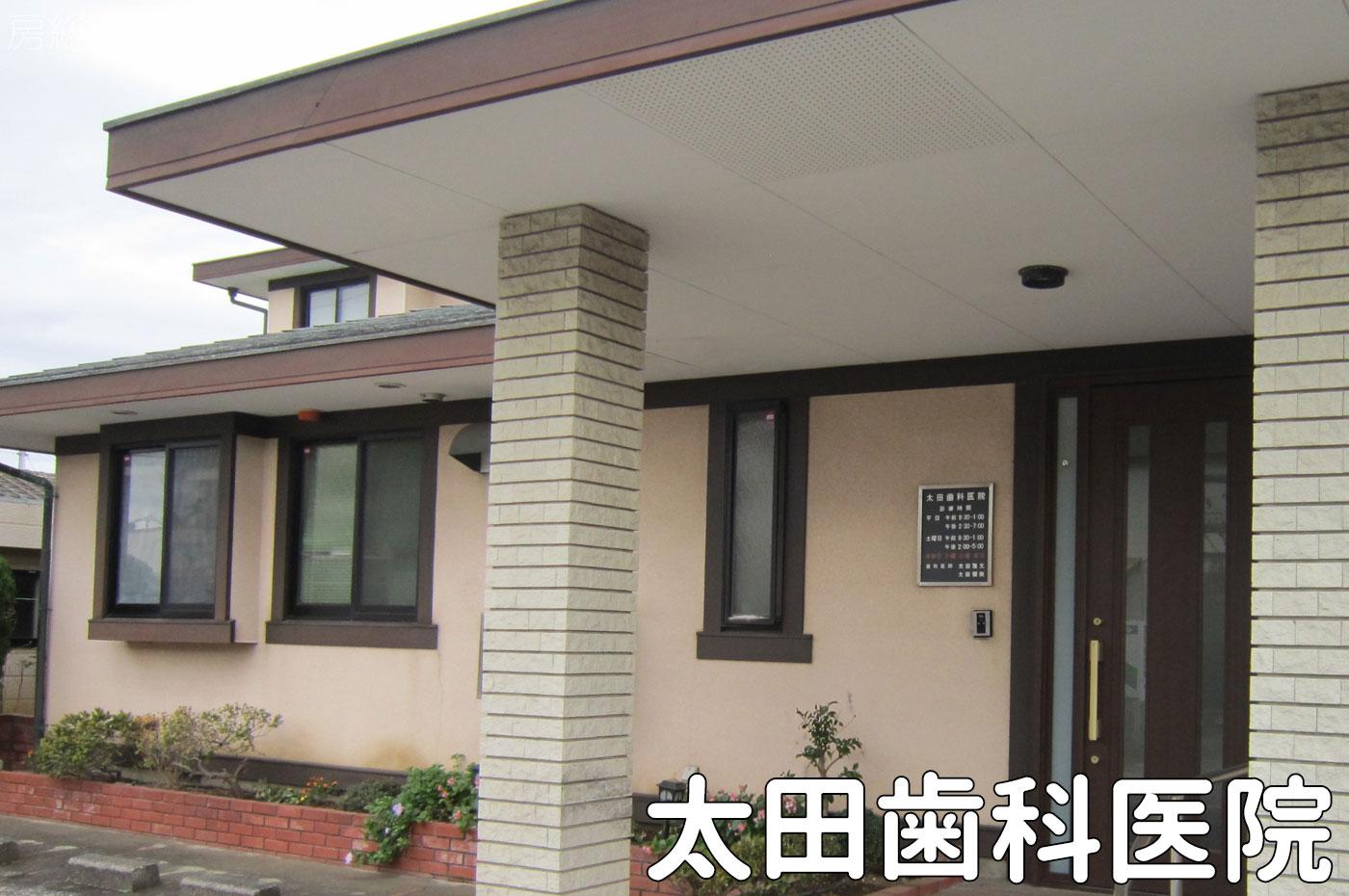 太田歯科医院の外観