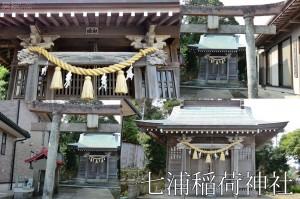 七浦稲荷神社の画像 南房総市千倉町南朝夷