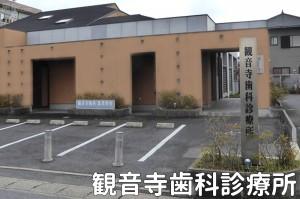 観音寺歯科の入口