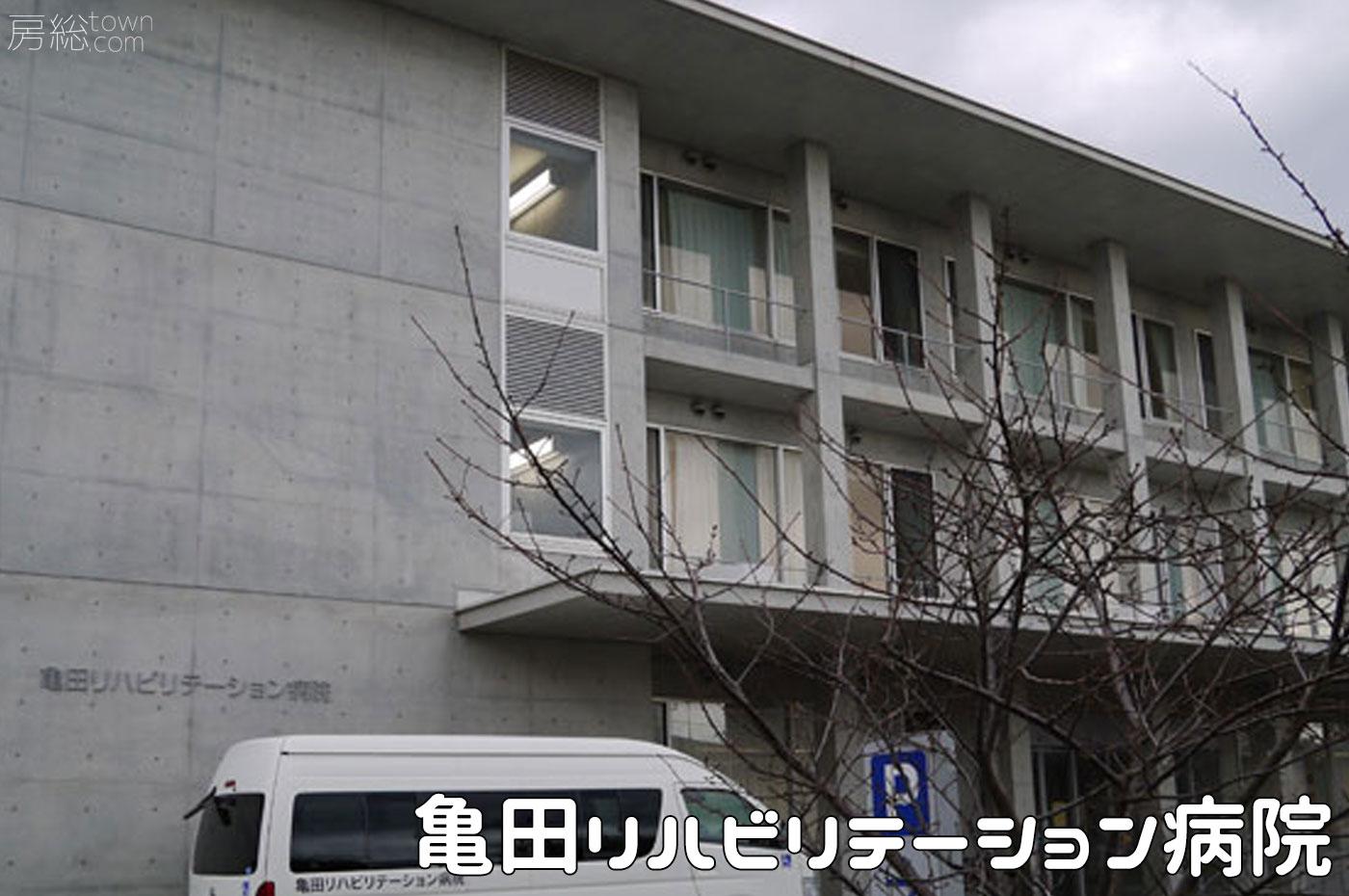 亀田リハビリテーション病院の外観