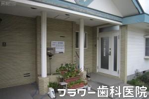 フラワー歯科医院の入口