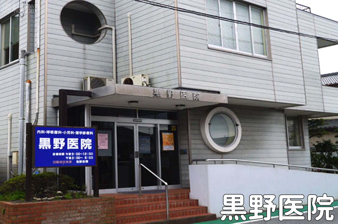 黒野医院の玄関