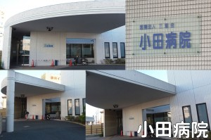 小田病院の玄関