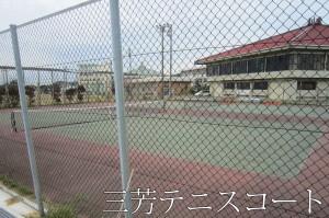 三芳テニスコードの写真