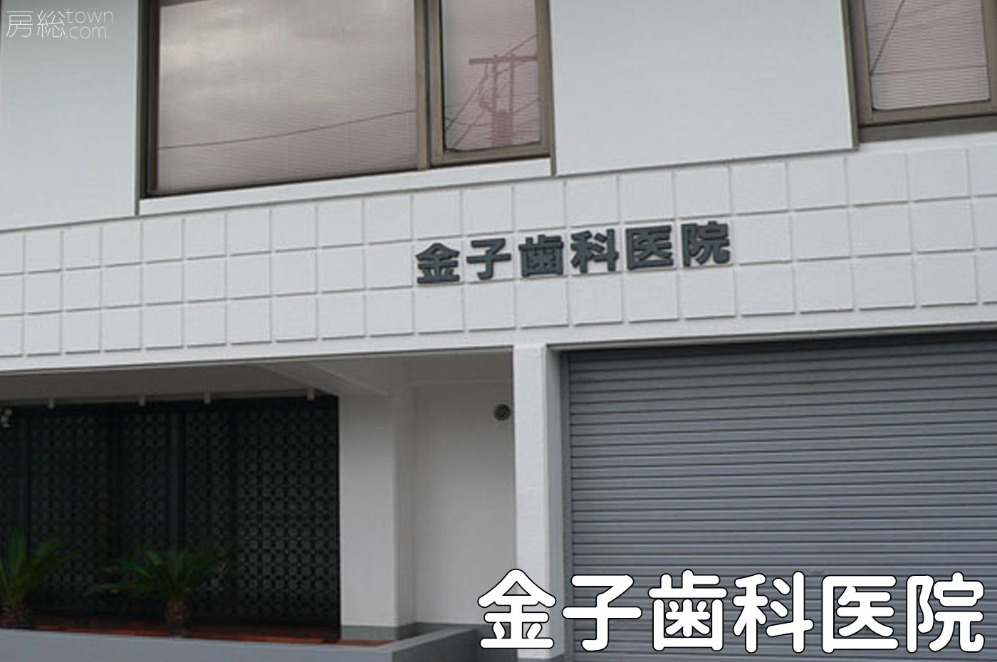 金子歯科医院の玄関