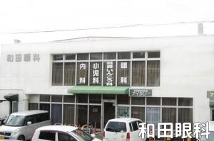 和田眼科医院の外観