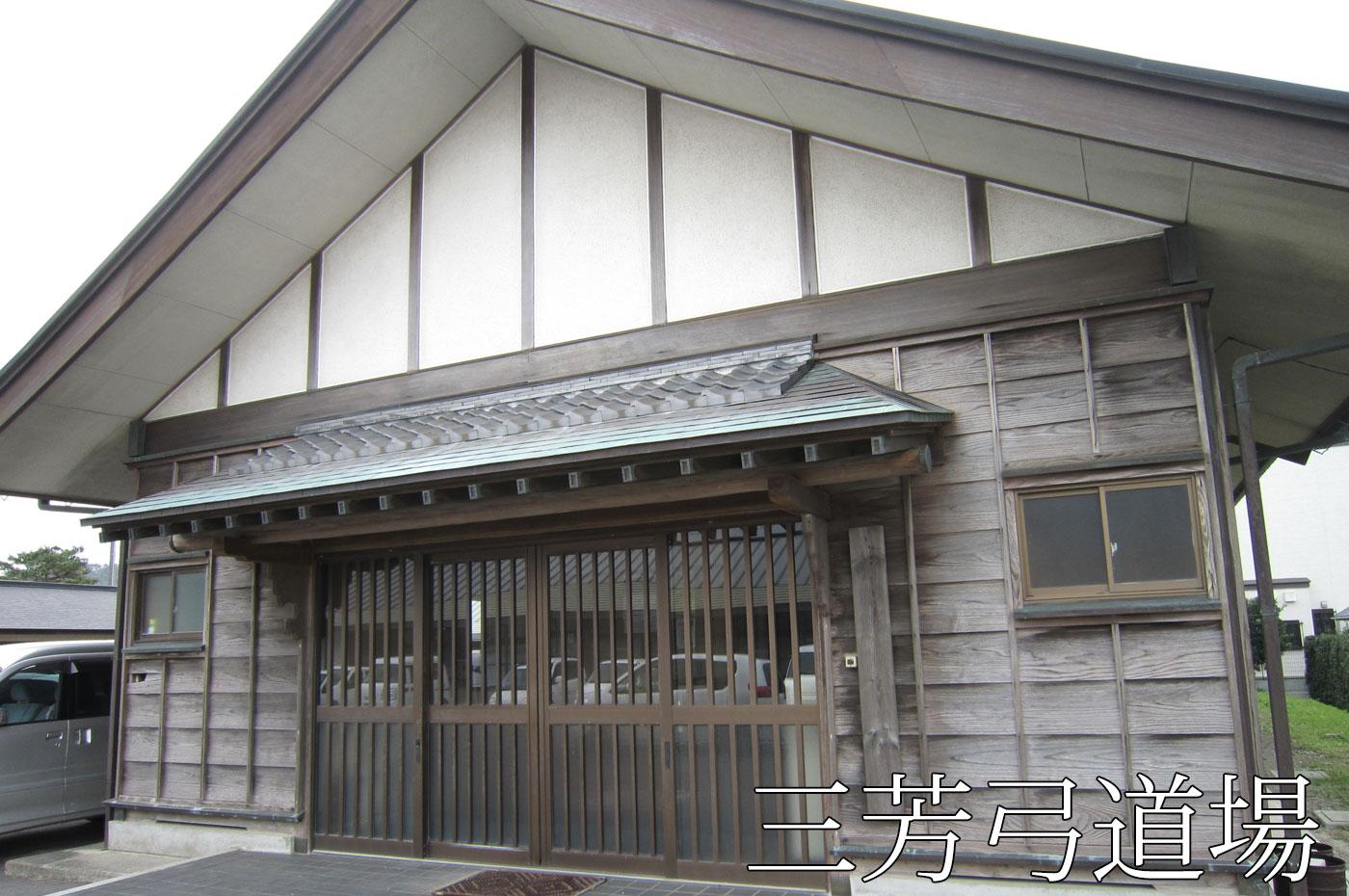 三芳弓道場の外観