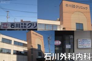 石川外科 内科クリニック