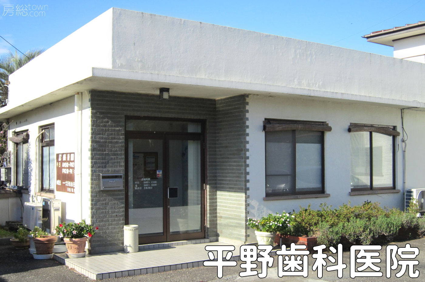 平野歯科医院の入口