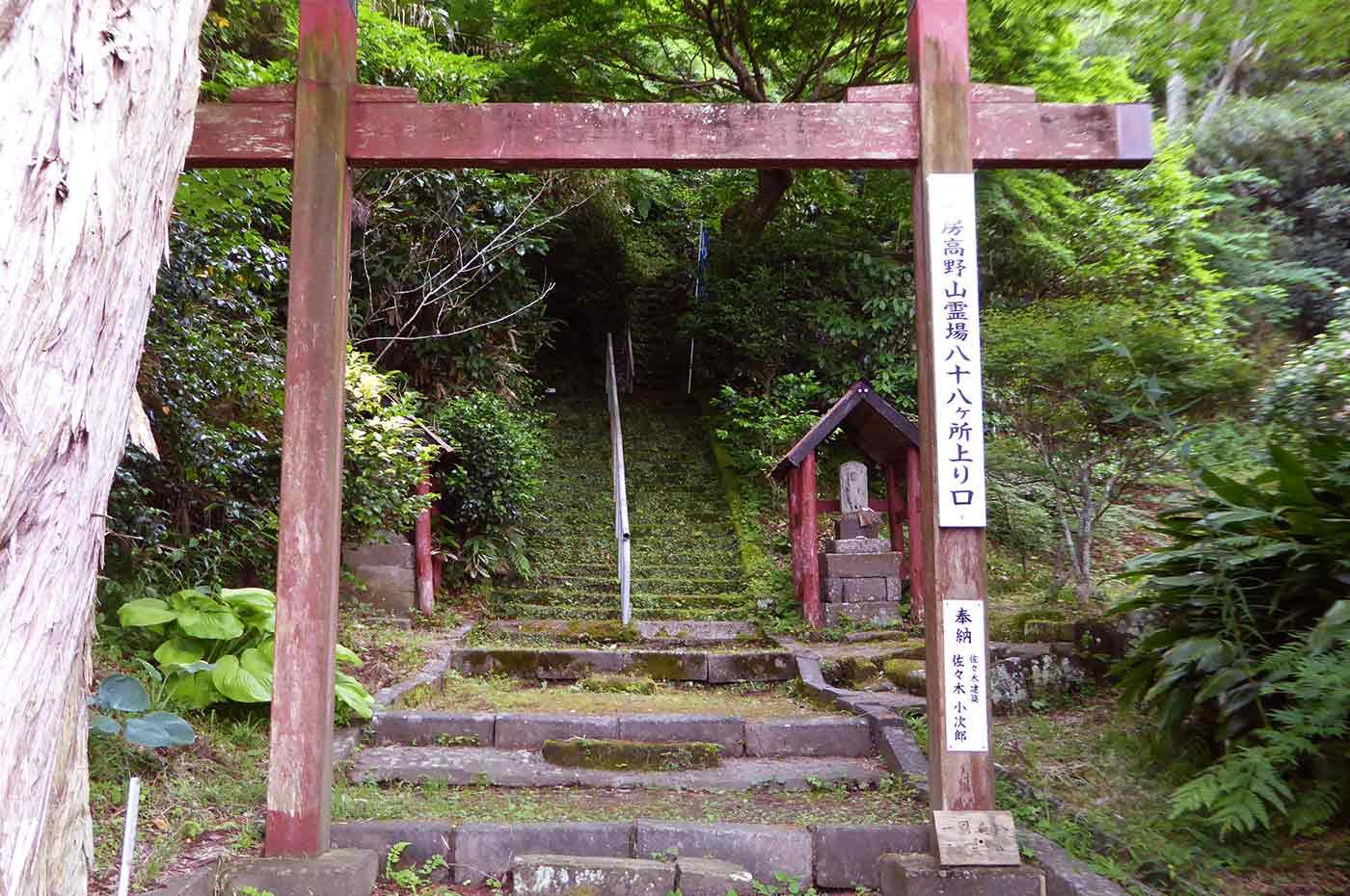 高野山霊場八十八ヶ所の入口