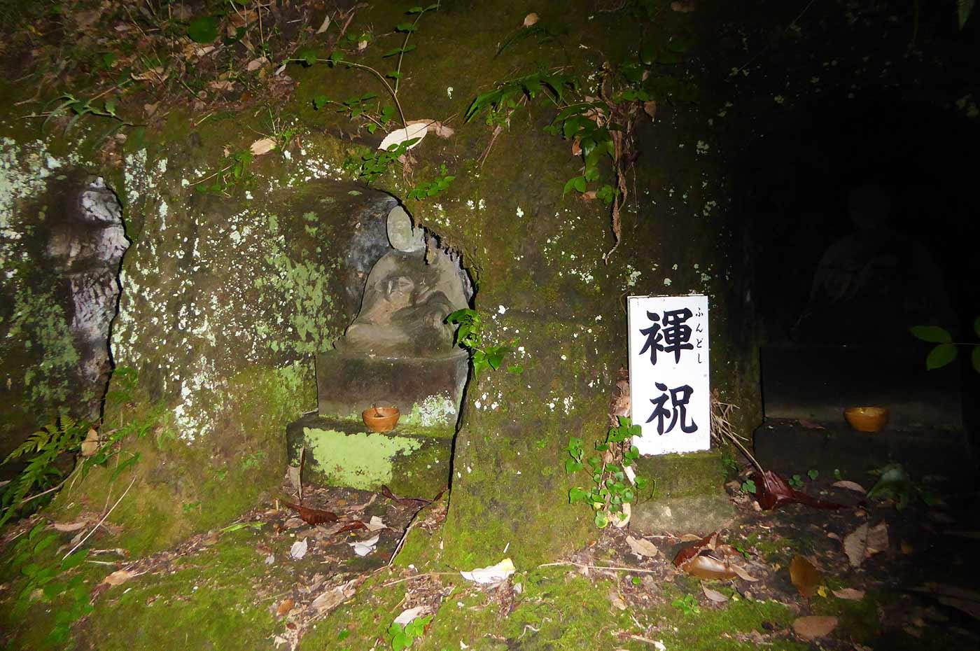 高野山霊場八十八ヶ所の褌祝