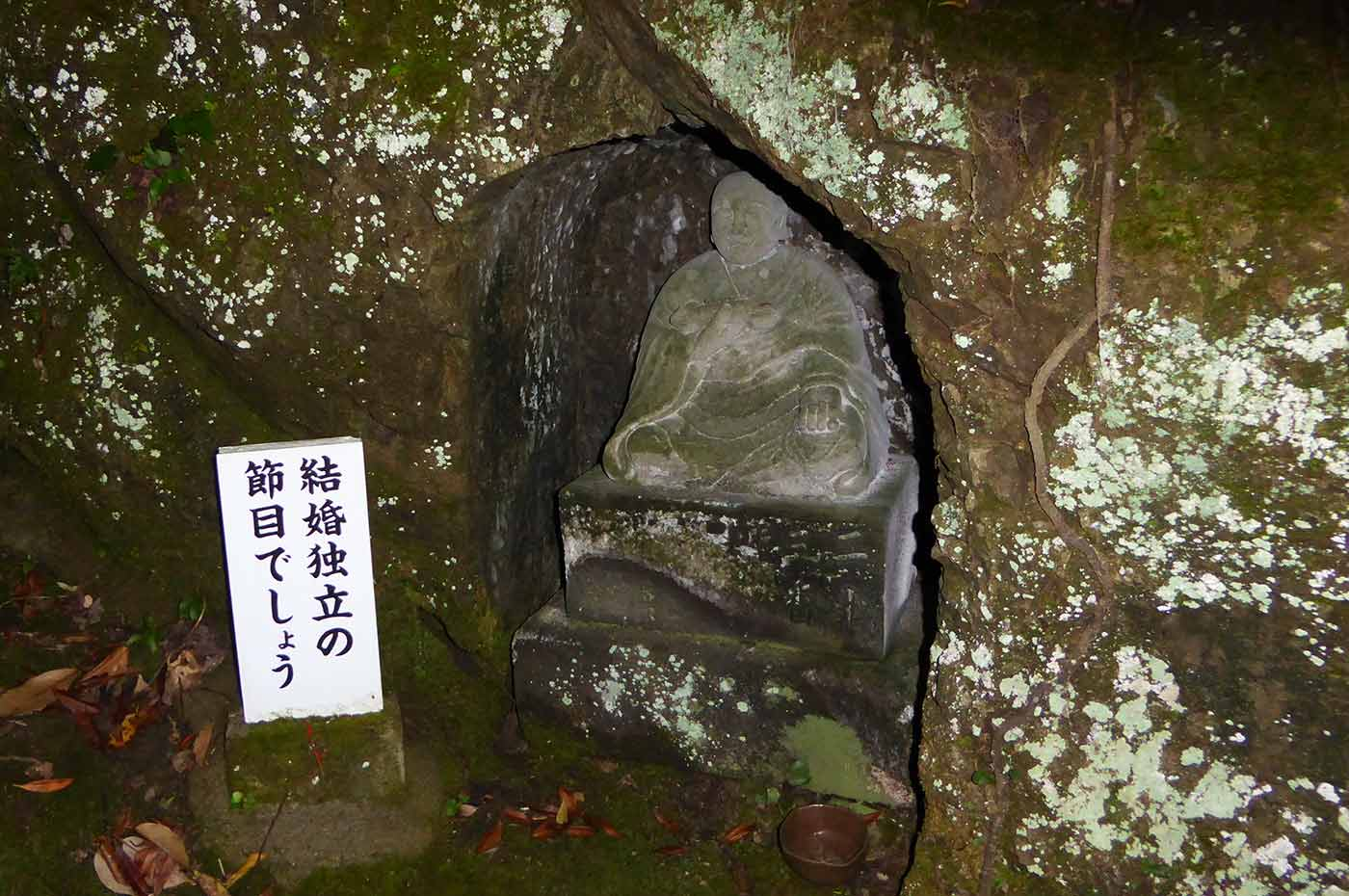 高野山霊場八十八ヶ所の結婚独立の節目の石像