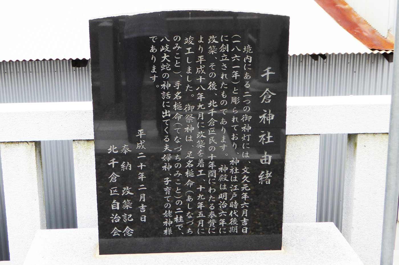 千倉神社の案内板