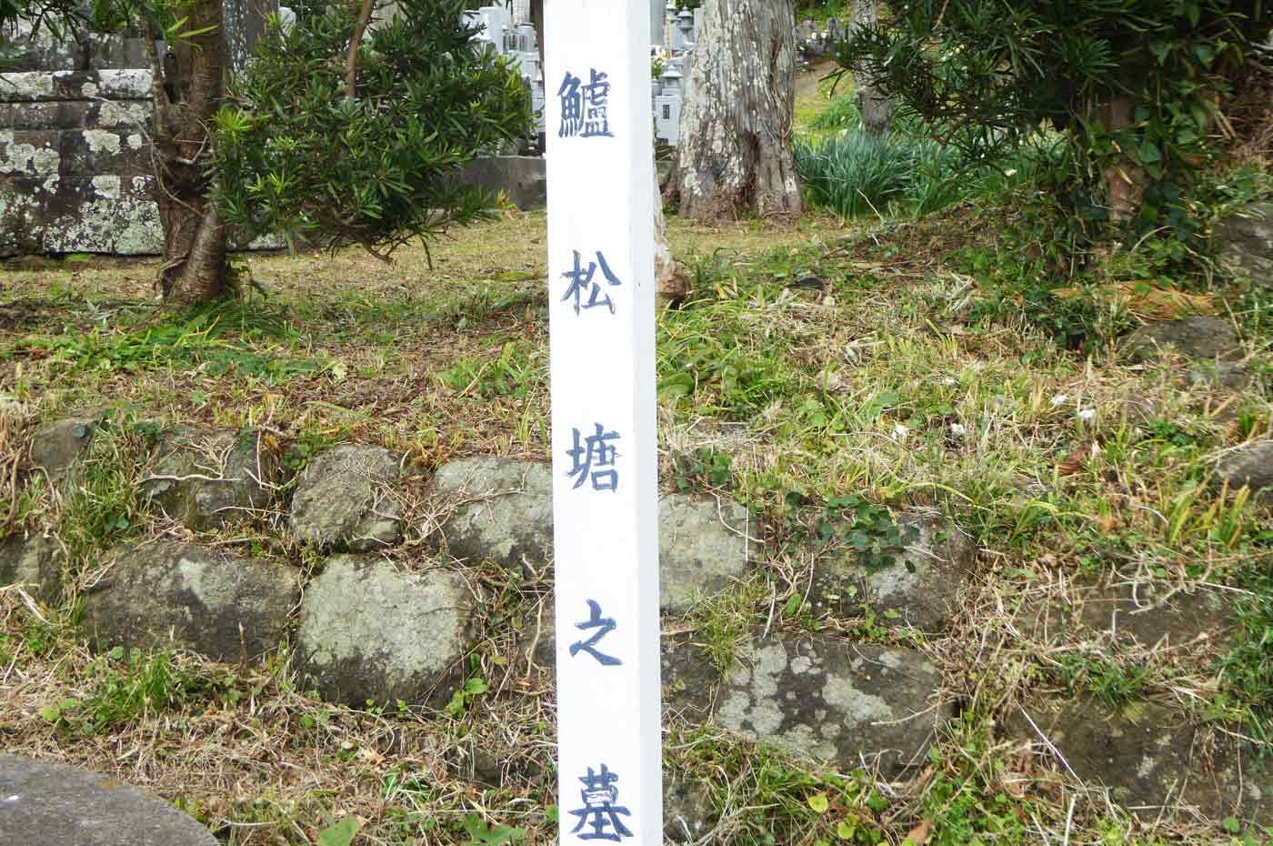 鱸松塘の墓