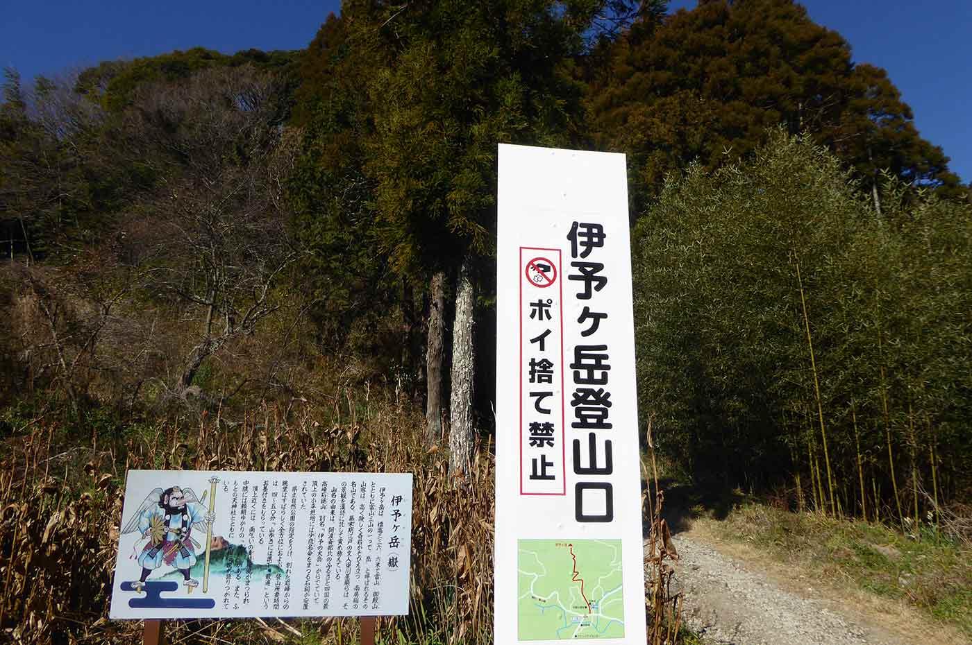 伊予ヶ岳の登山口の案内板