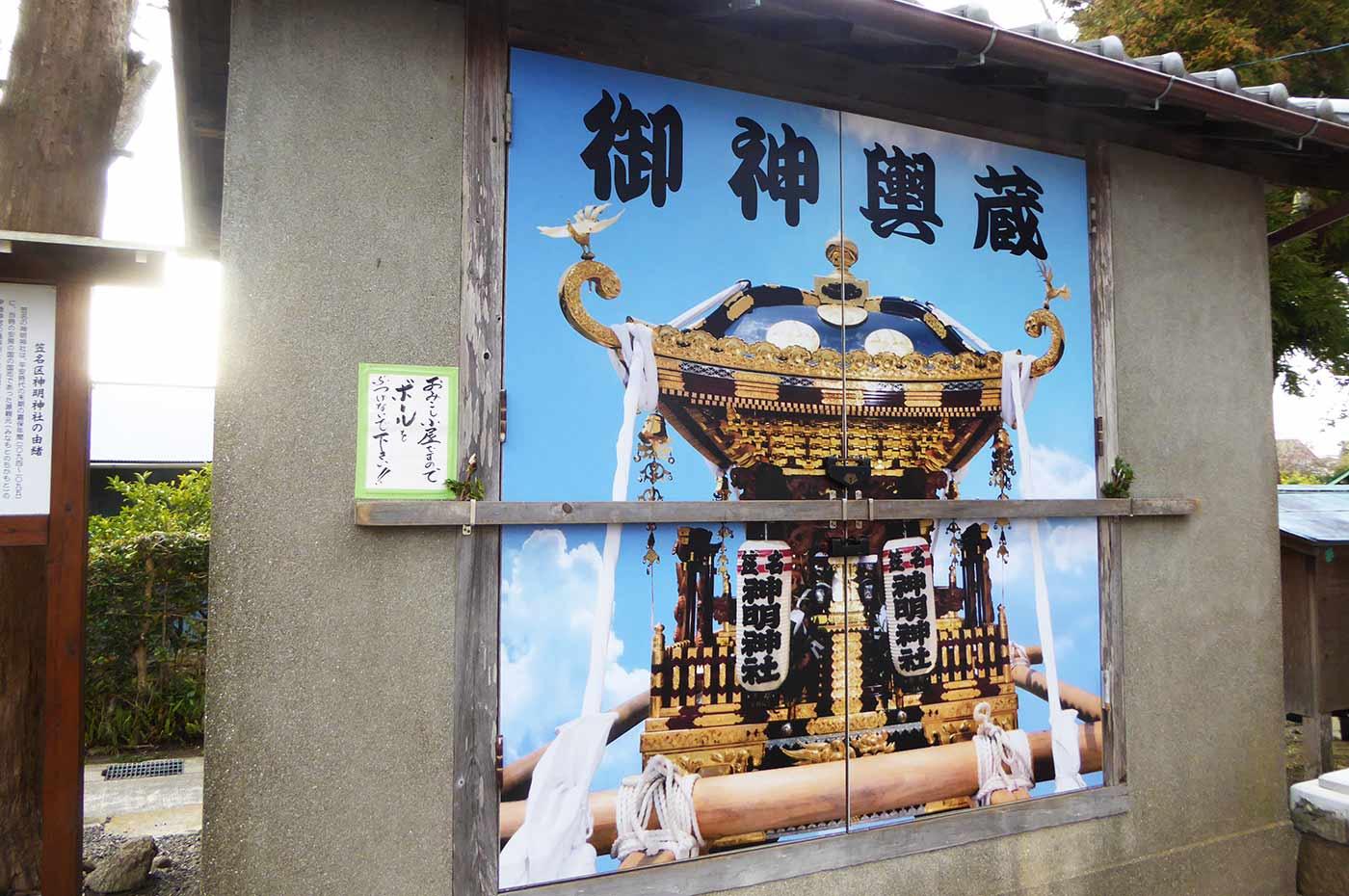 神明神社の神輿小屋