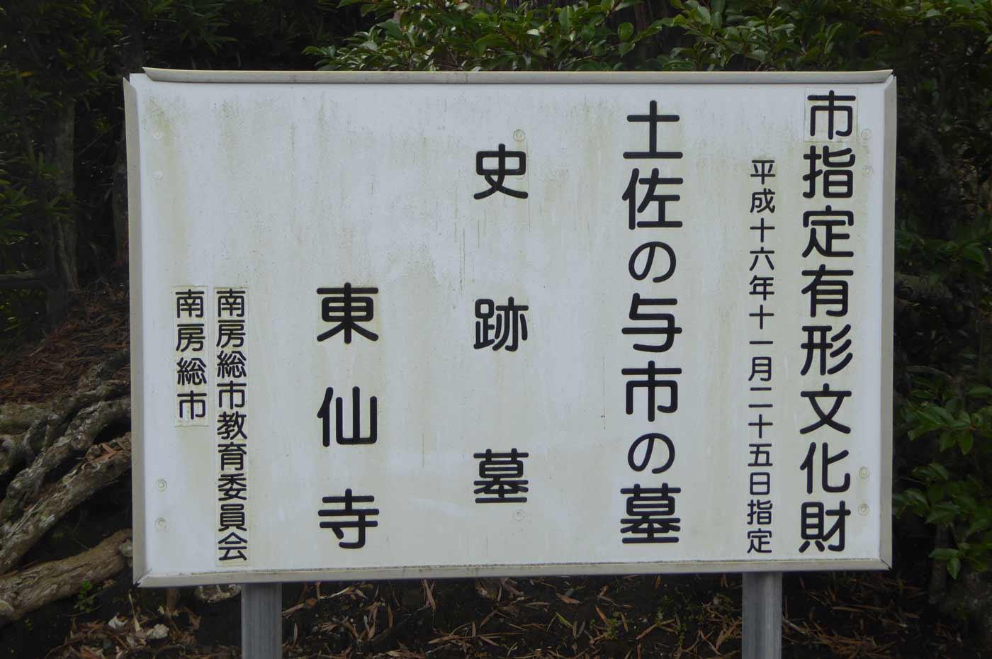 東仙寺 土佐与一の墓の看板
