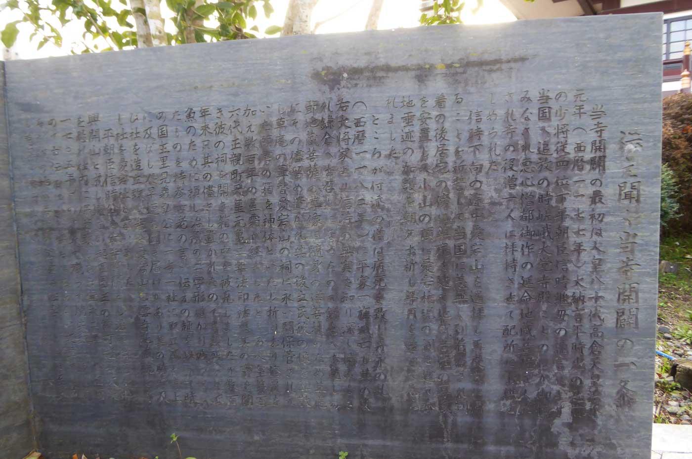 地蔵院の石碑