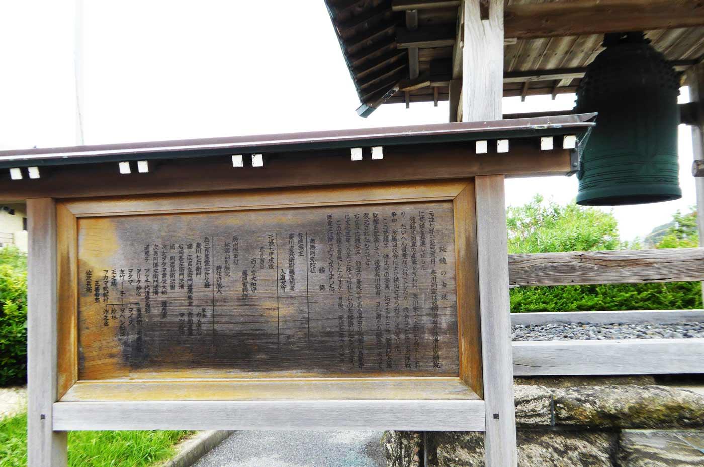 菱川師宣寄進の梵鐘のアップ