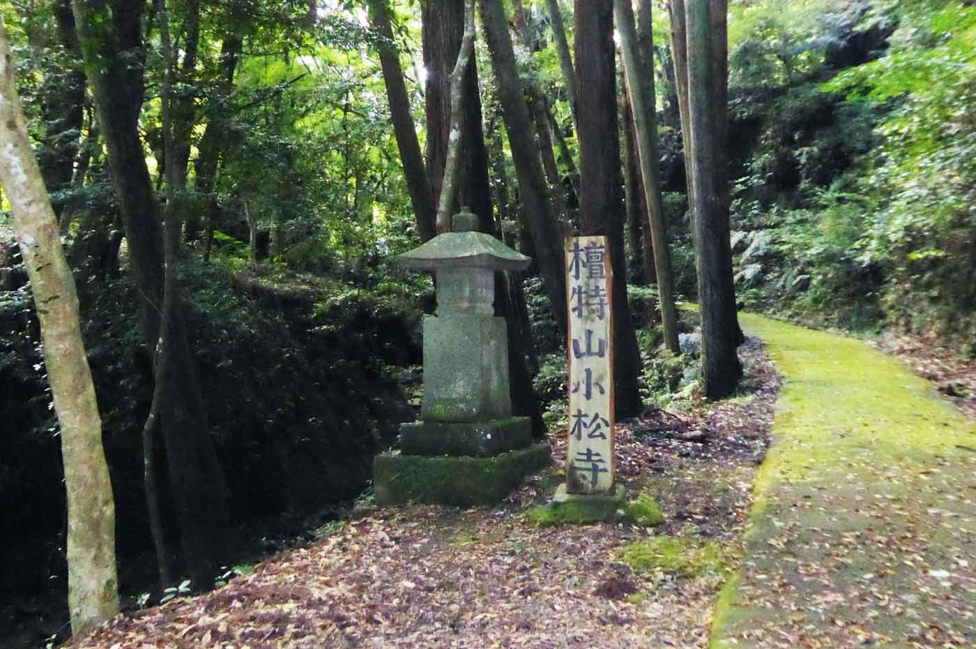 小松寺の入り口の画像