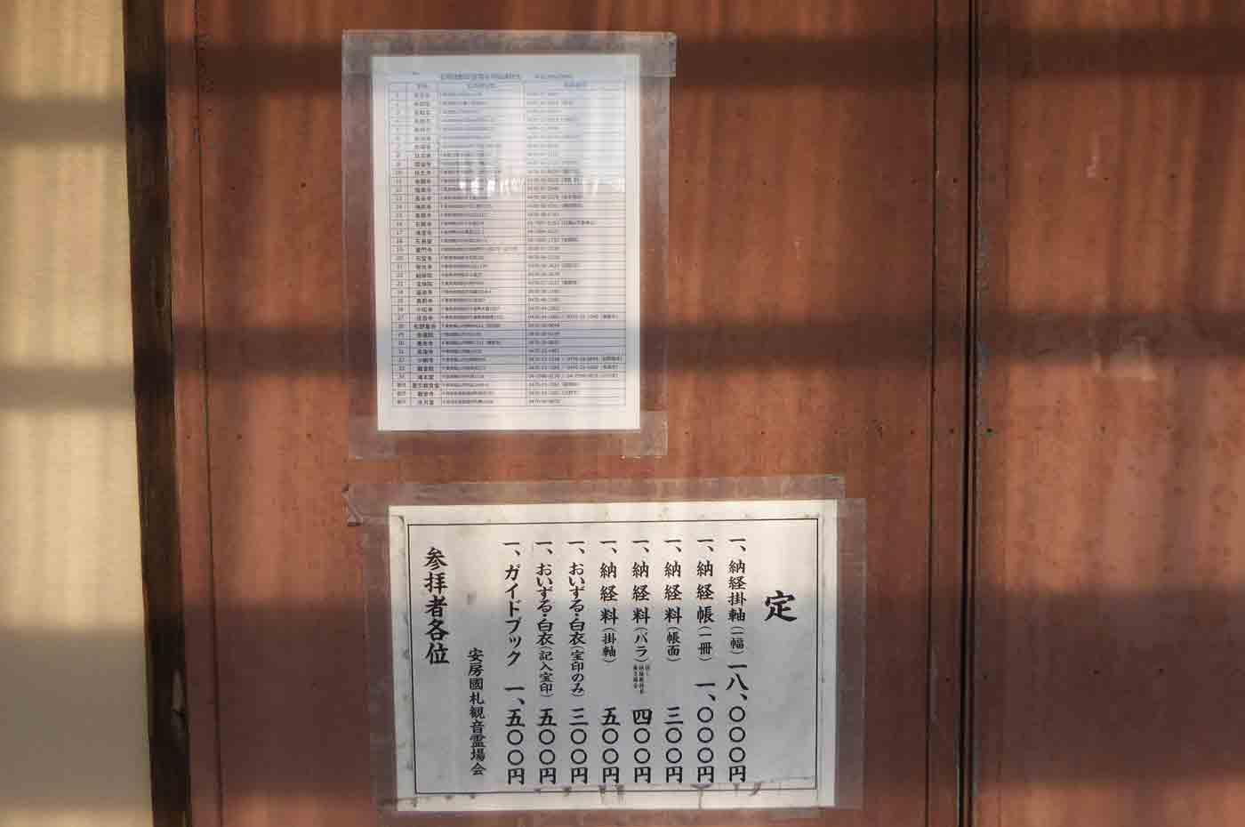 新御堂の料金表