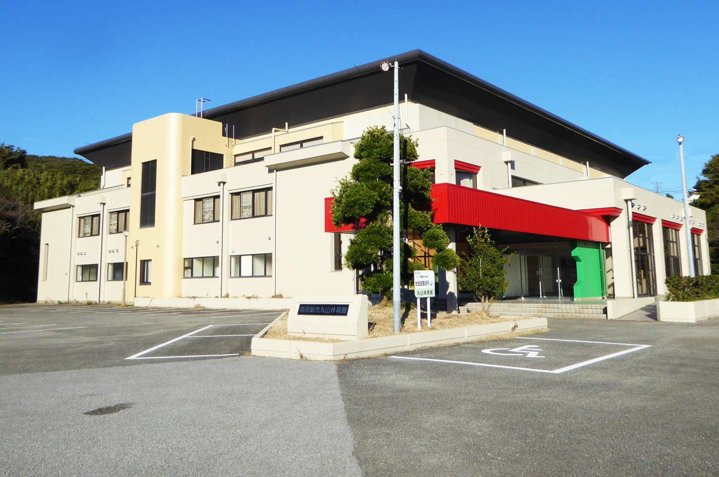 丸山体育館