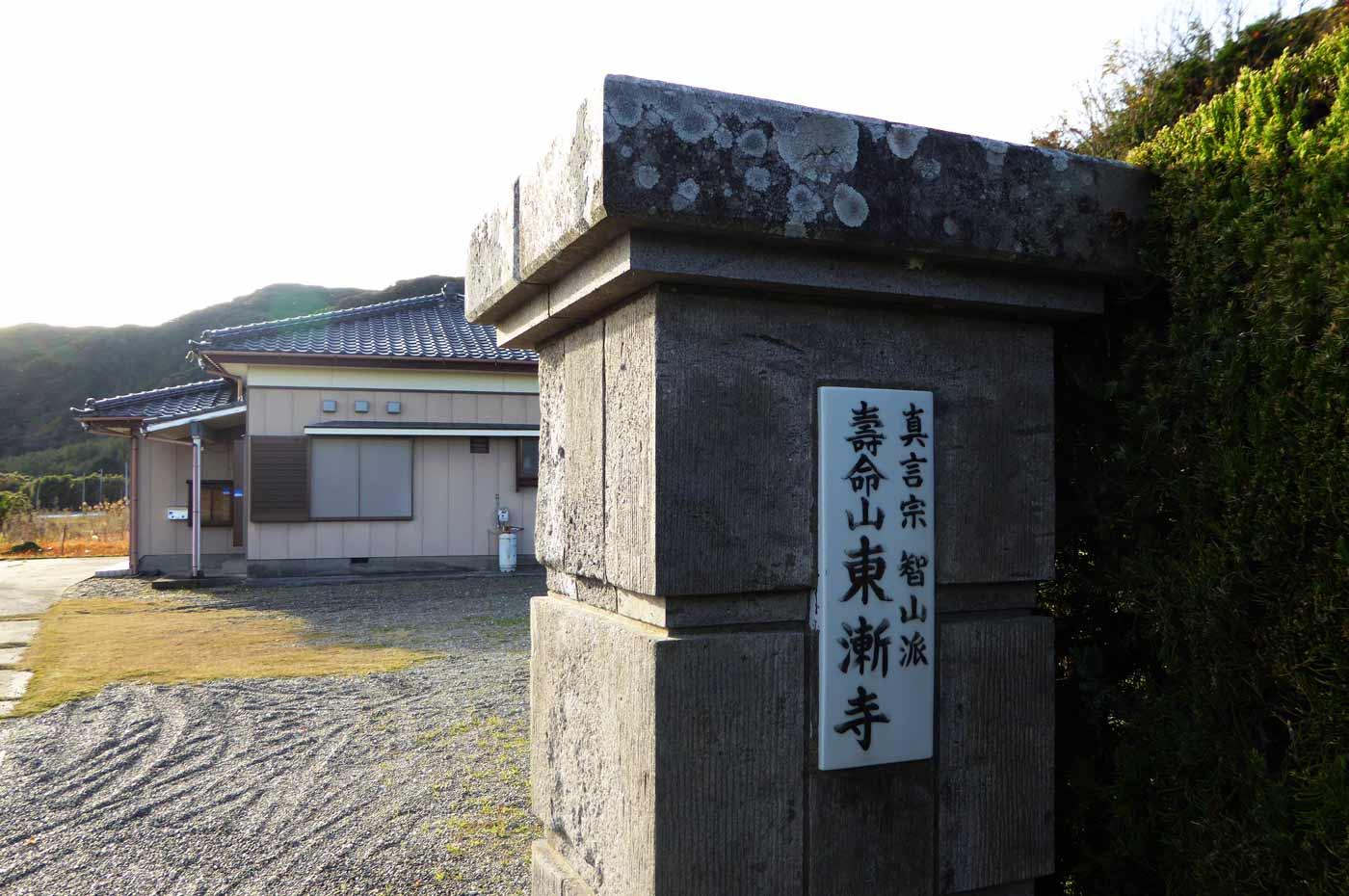 東漸寺の表札