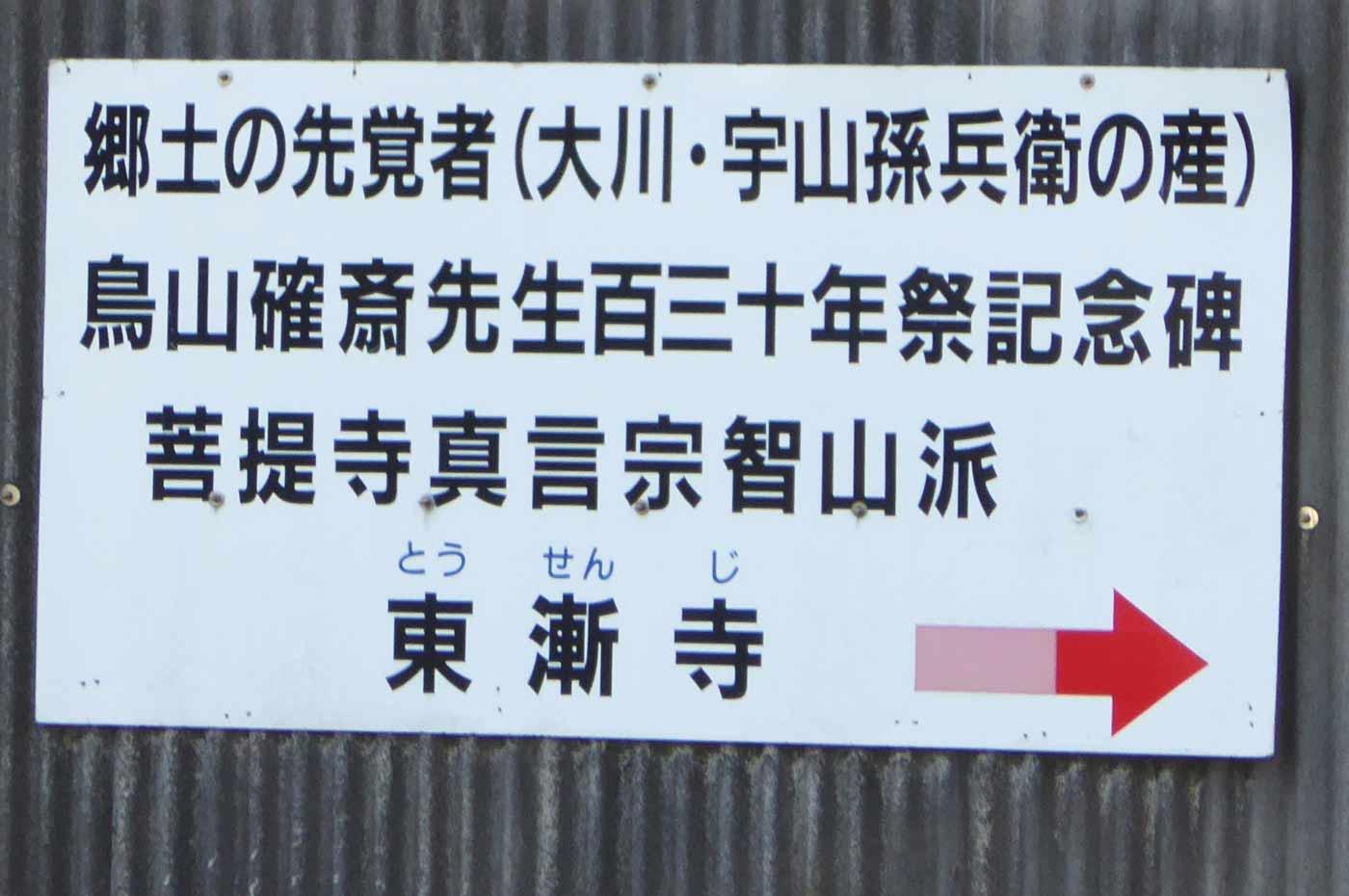 東漸寺の看板