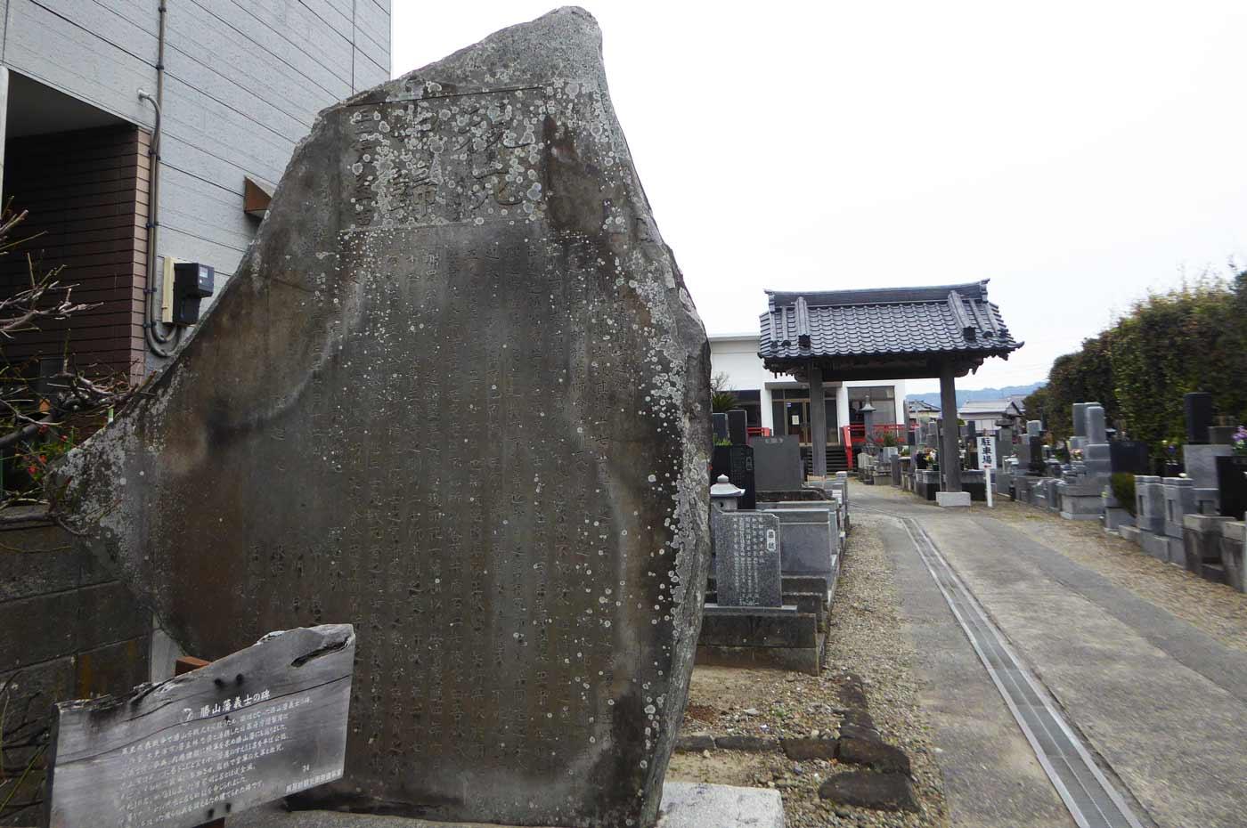 勝山藩義士の碑