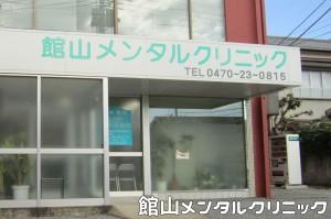 館山メンタルクリニック
