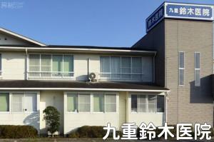 九重鈴木医院の病棟