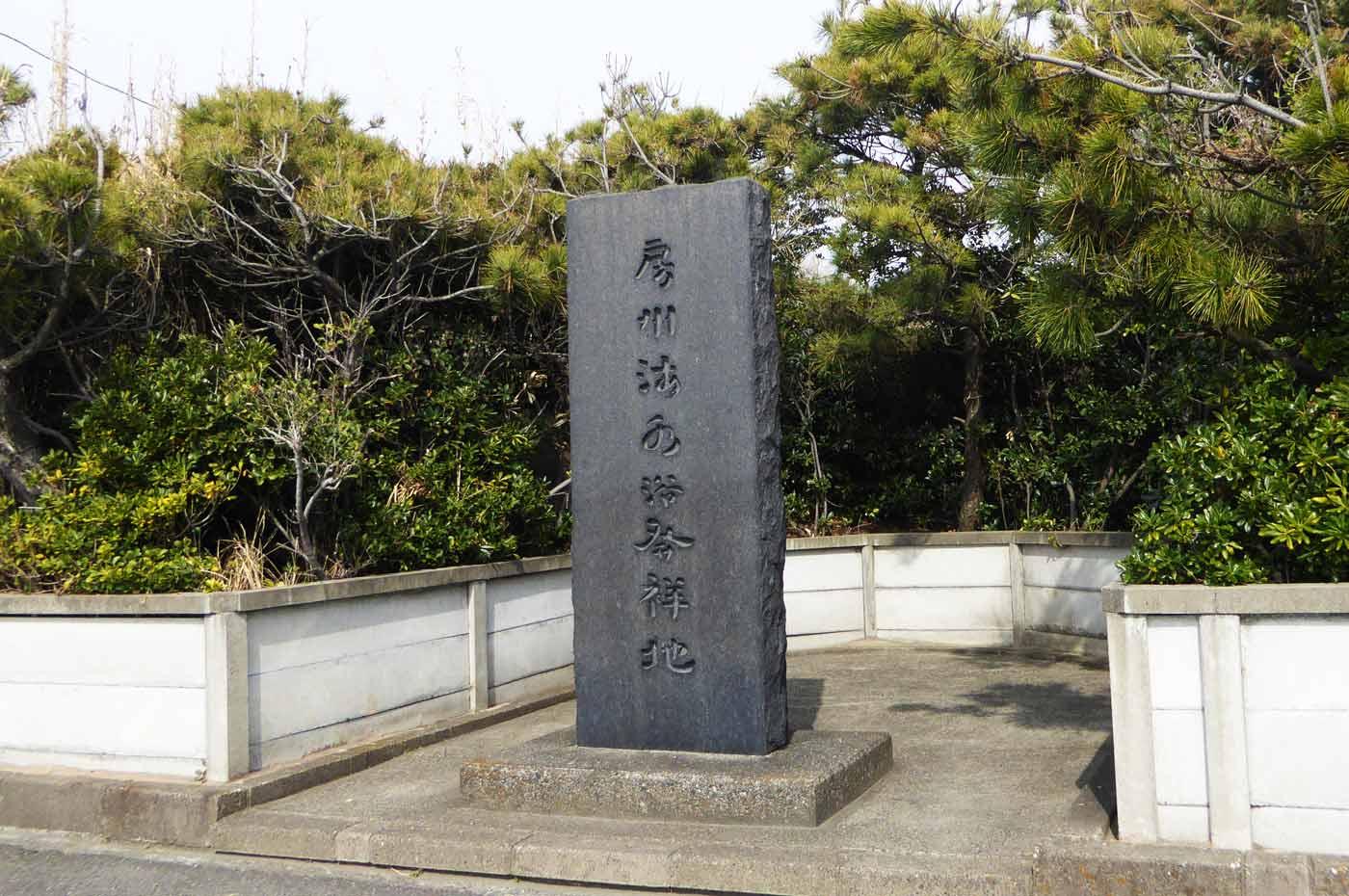 房州海水浴発祥の地の石碑