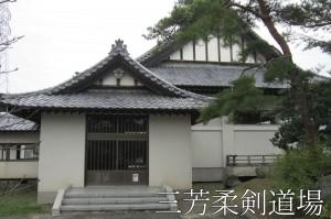 三芳剣道場の入口
