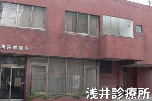 浅井診療所の玄関