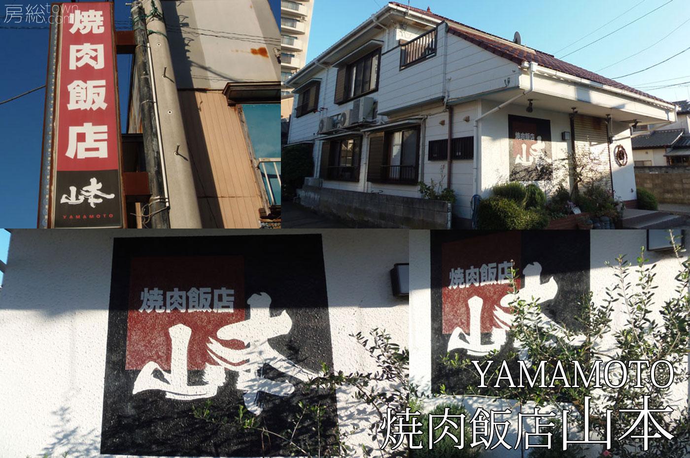 焼肉飯店山本(鴨川店)の外観