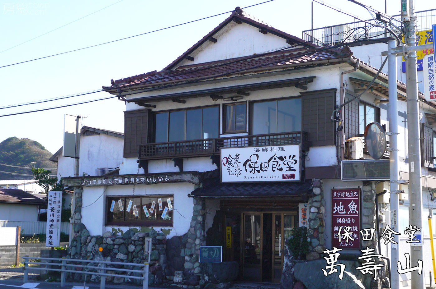 保田食堂 萬壽山の外観