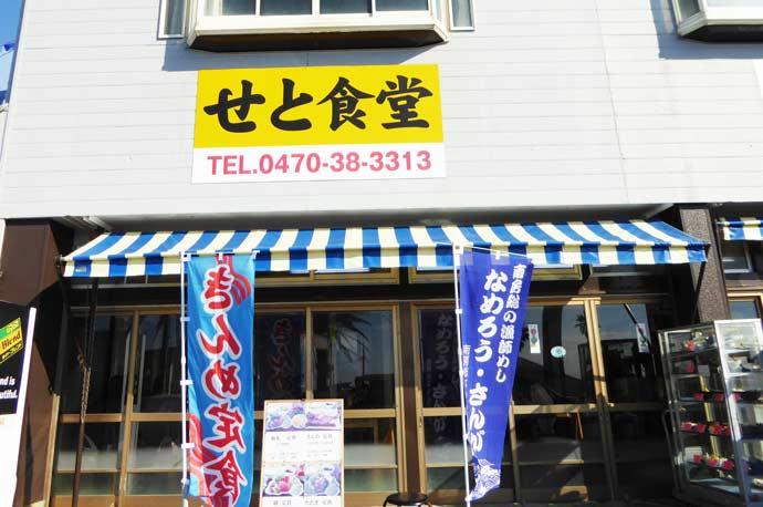 野島崎公園のせと食堂の画像