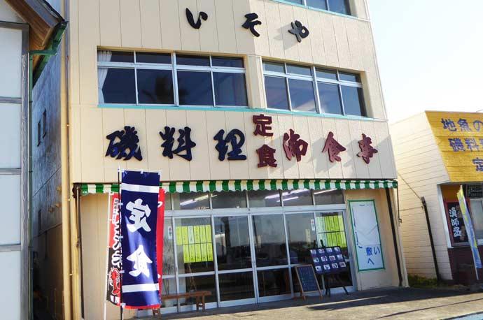 野島崎公園のいそ屋の画像