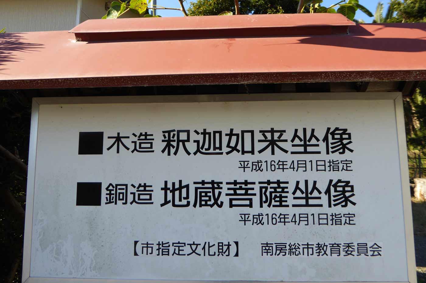 南房総市指定文化財の看板