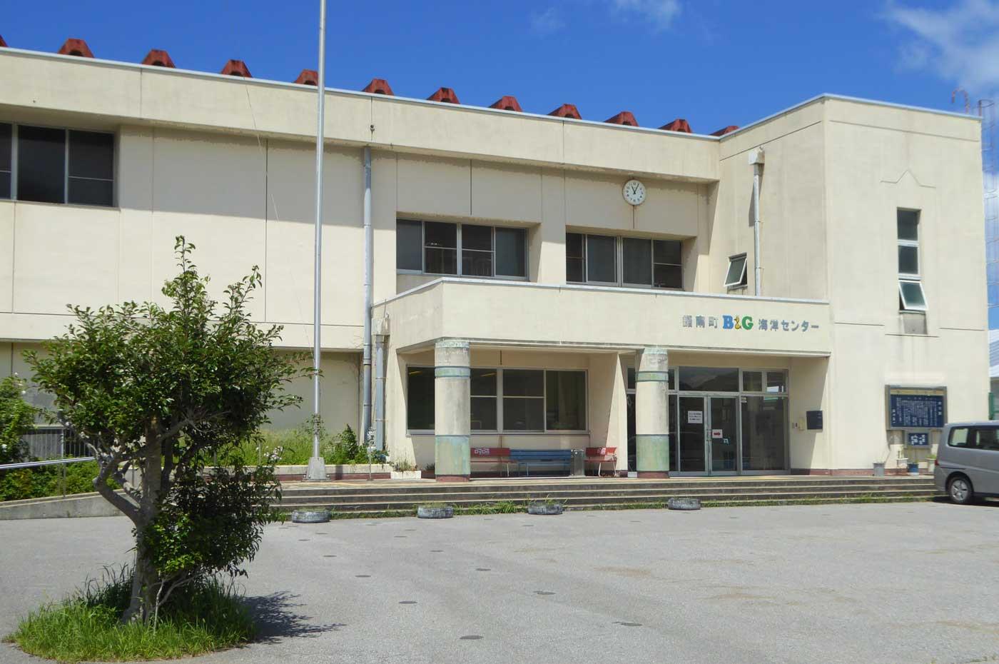 B&G鋸南海洋センター