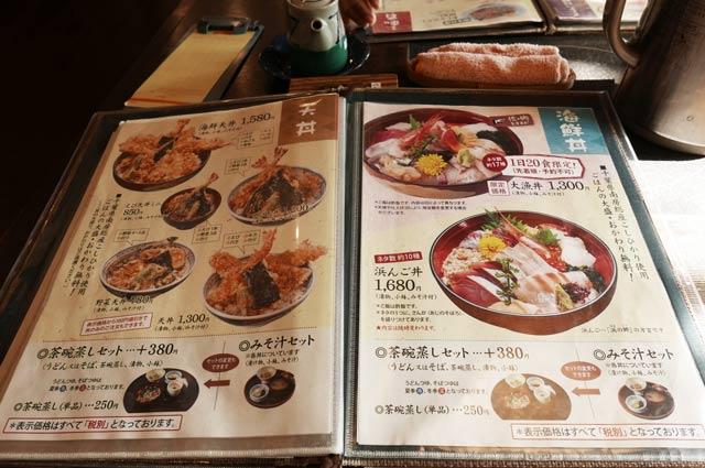 天丼・海鮮丼メニューの画像