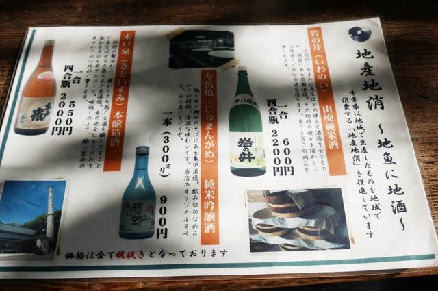 地酒メニューの画像