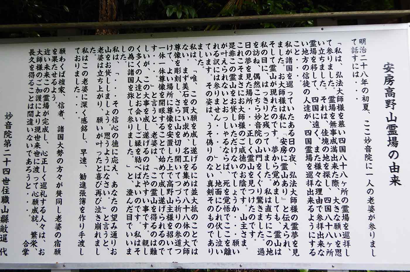 妙音院の高野山霊場八十八ヶ所の説明