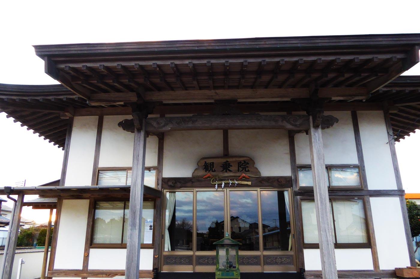 観乗院の本堂アップ画像
