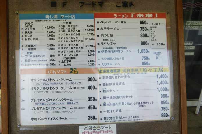 富浦マートの食事メニューの画像